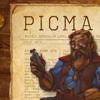 Пикма