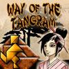 Путь Танграм