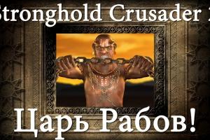 Царь Рабов — новый герой Stronghold Crusader 2