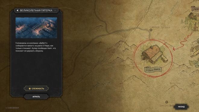 Гайд по игре Desperados 3 – прохождение миссий Первой Главы и советы (часть 2)
