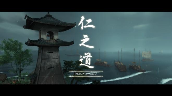 Прохождение Ghost of Tsushima
