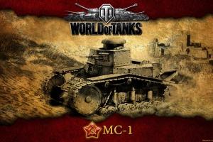 WoT: МС-1 - лучший танк 1 уровня