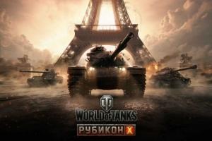 Анонсировано обновление «Рубикон» для World of Tanks
