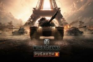 Обновление «Рубикон» для World of Tanks задерживается
