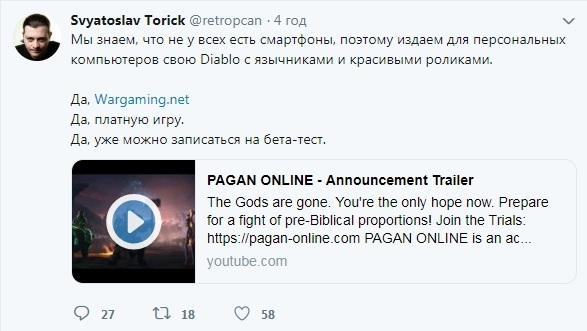Wargaming анонсировали свой «языческий Диабло» ‒ Pagan Online